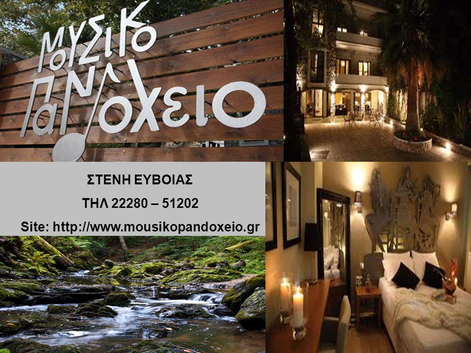 Site: http://www.mousikopandoxeio.gr