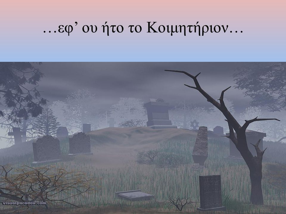 …εφ' ου ήτο το Κοιμητήριον…