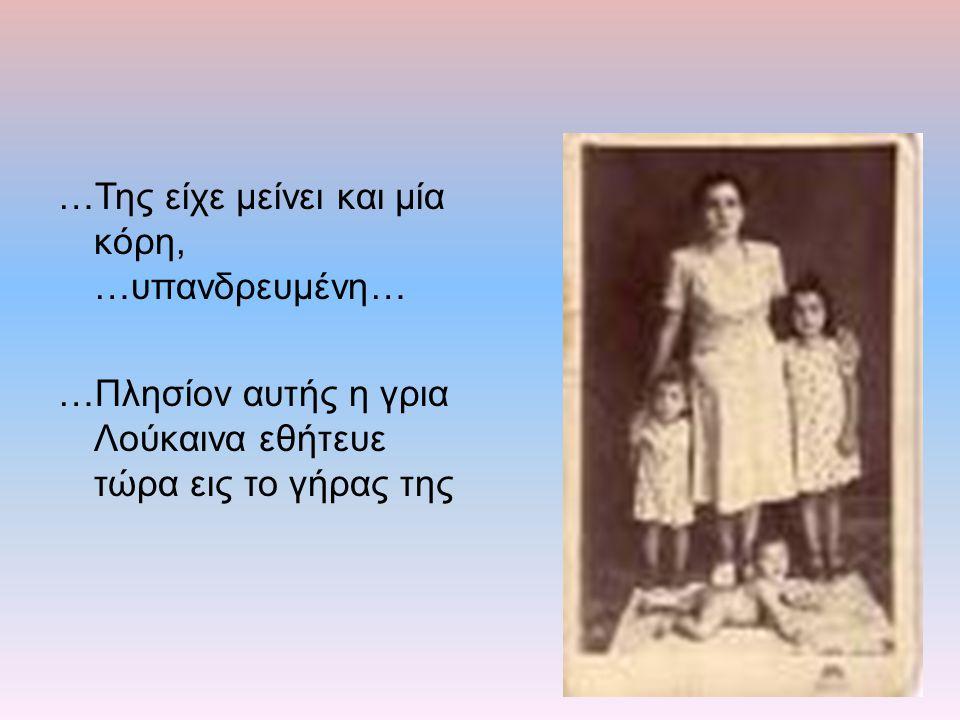 …Της είχε μείνει και μία κόρη, …υπανδρευμένη…
