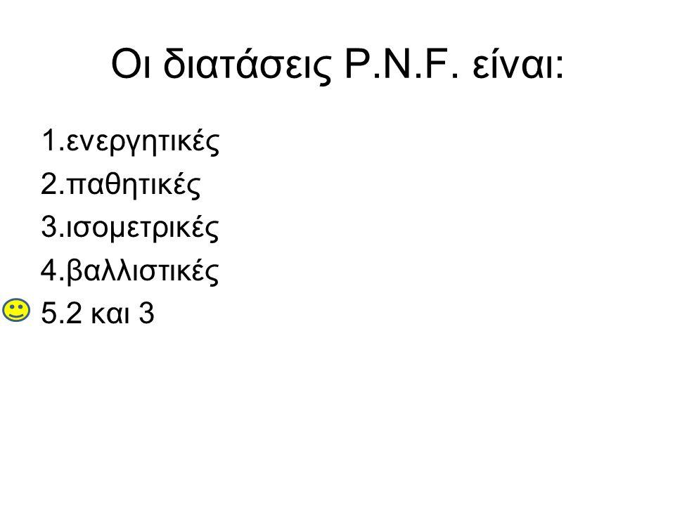 Oι διατάσεις P.N.F. είναι: