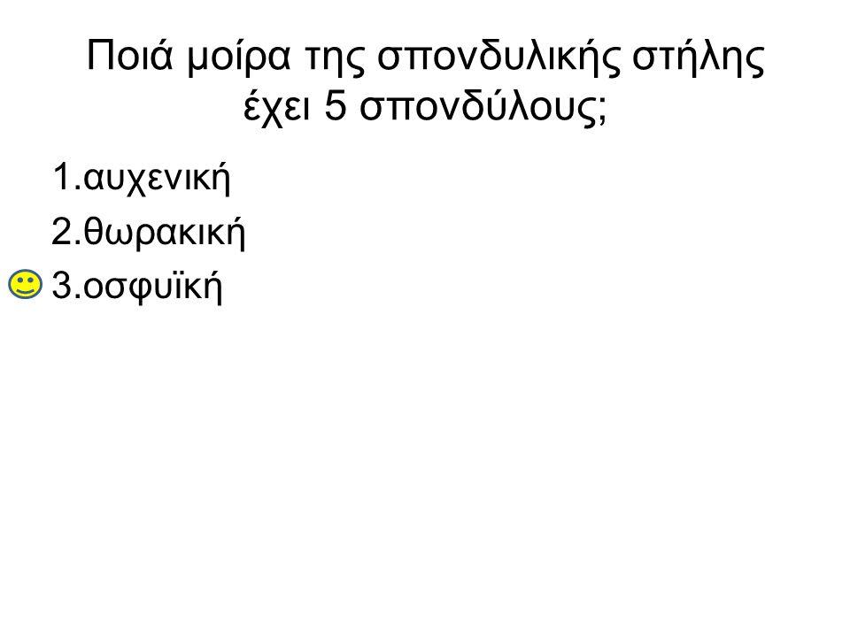 Ποιά μοίρα της σπονδυλικής στήλης έχει 5 σπονδύλους;