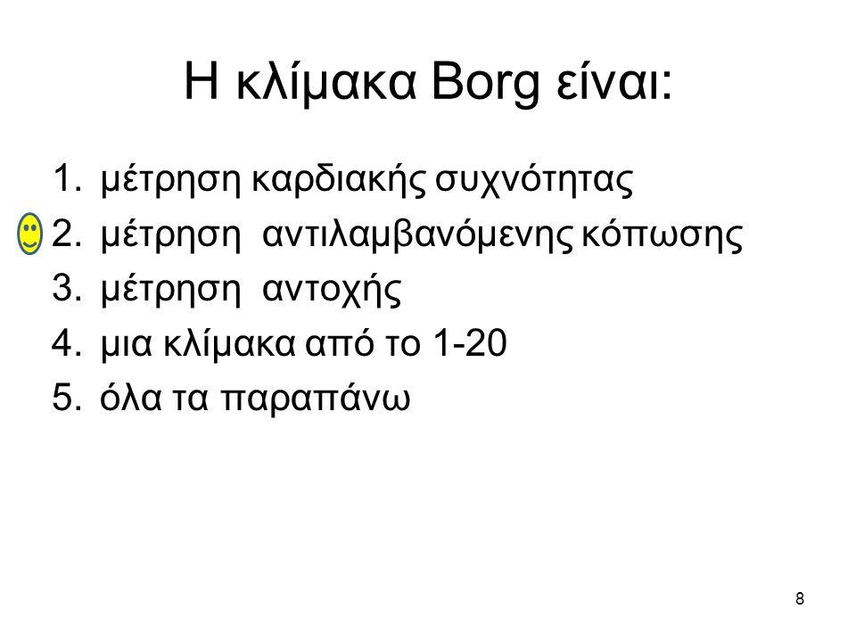 Η κλίμακα Borg είναι: μέτρηση καρδιακής συχνότητας