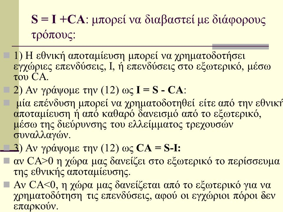 S = I +CA: μπορεί να διαβαστεί με διάφορους τρόπους: