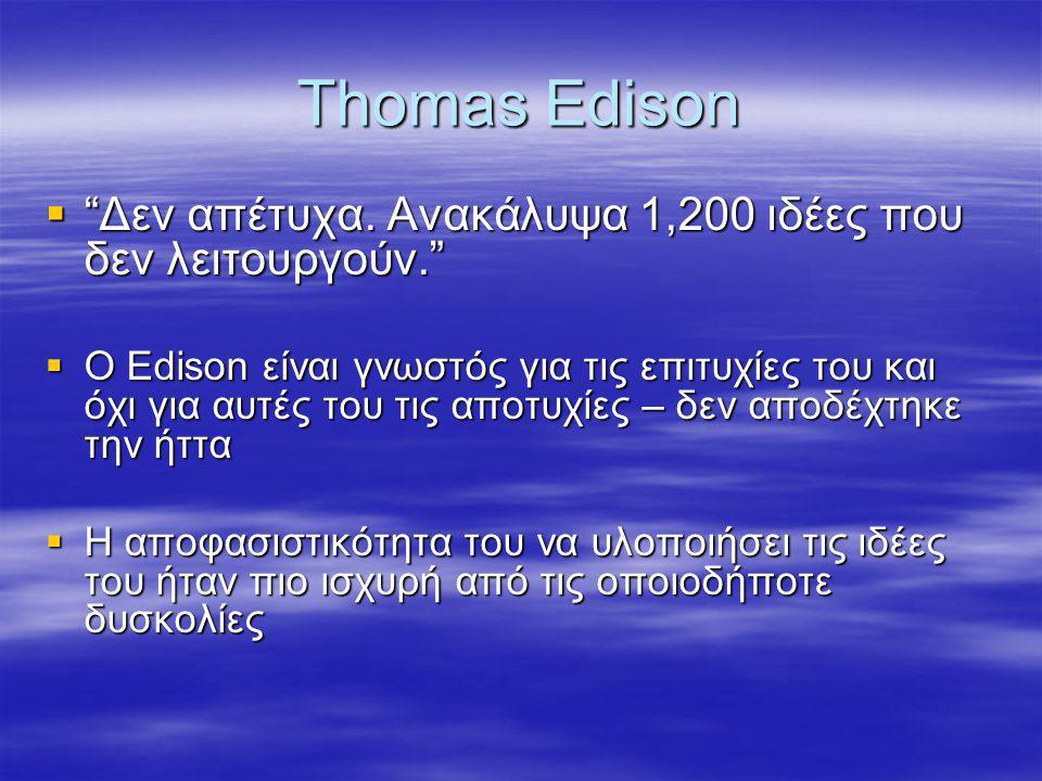 Thomas Edison Δεν απέτυχα. Ανακάλυψα 1,200 ιδέες που δεν λειτουργούν.