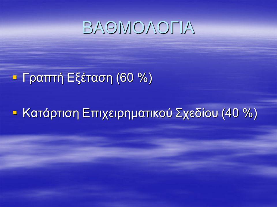 ΒΑΘΜΟΛΟΓΙΑ Γραπτή Εξέταση (60 %)