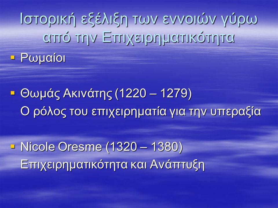 Ιστορική εξέλιξη των εννοιών γύρω από την Επιχειρηματικότητα