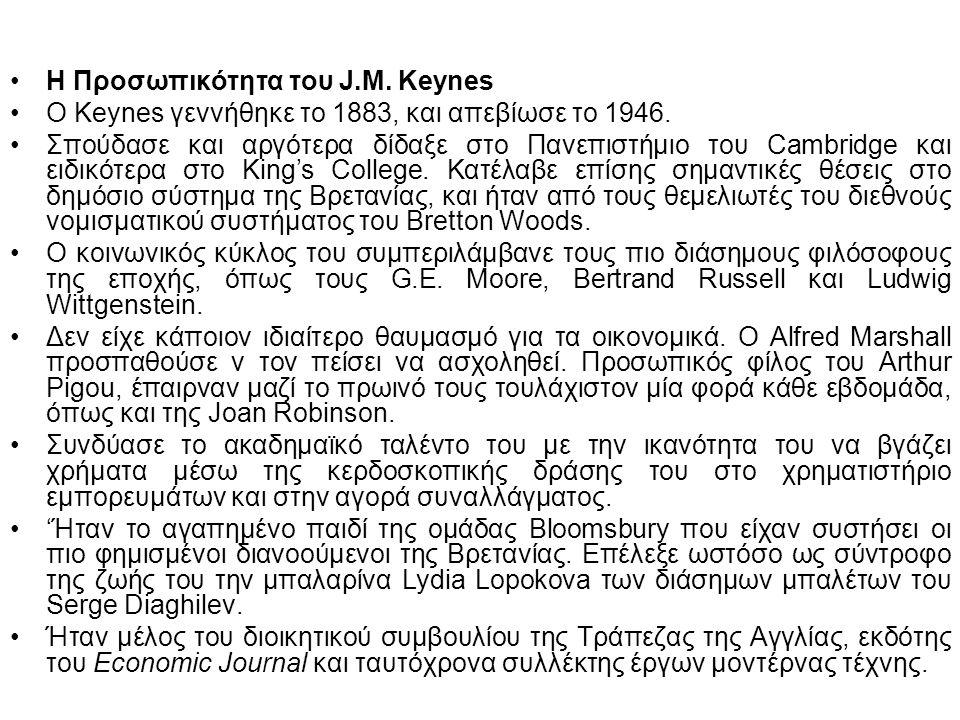 Η Προσωπικότητα του J.M. Keynes