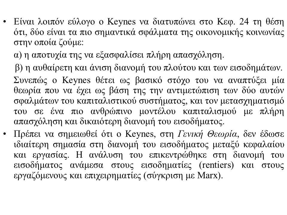 Είναι λοιπόν εύλογο ο Keynes να διατυπώνει στο Κεφ