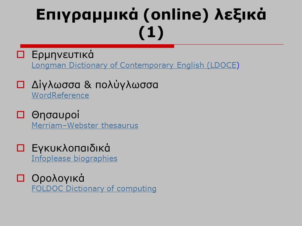 Επιγραμμικά (online) λεξικά (1)