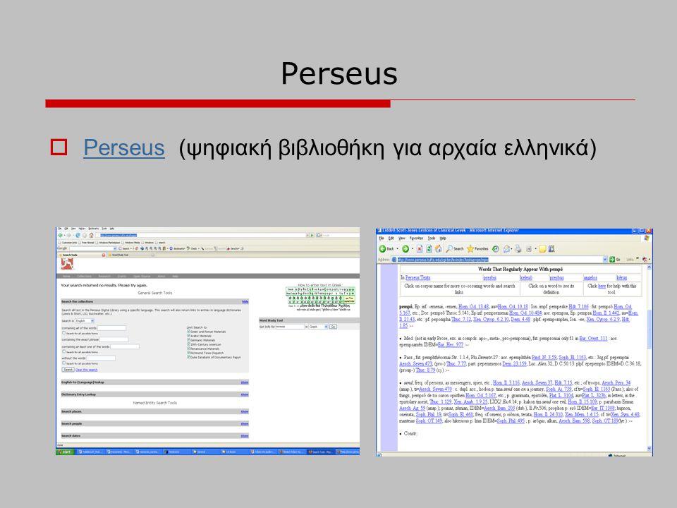 Perseus Perseus (ψηφιακή βιβλιοθήκη για αρχαία ελληνικά)
