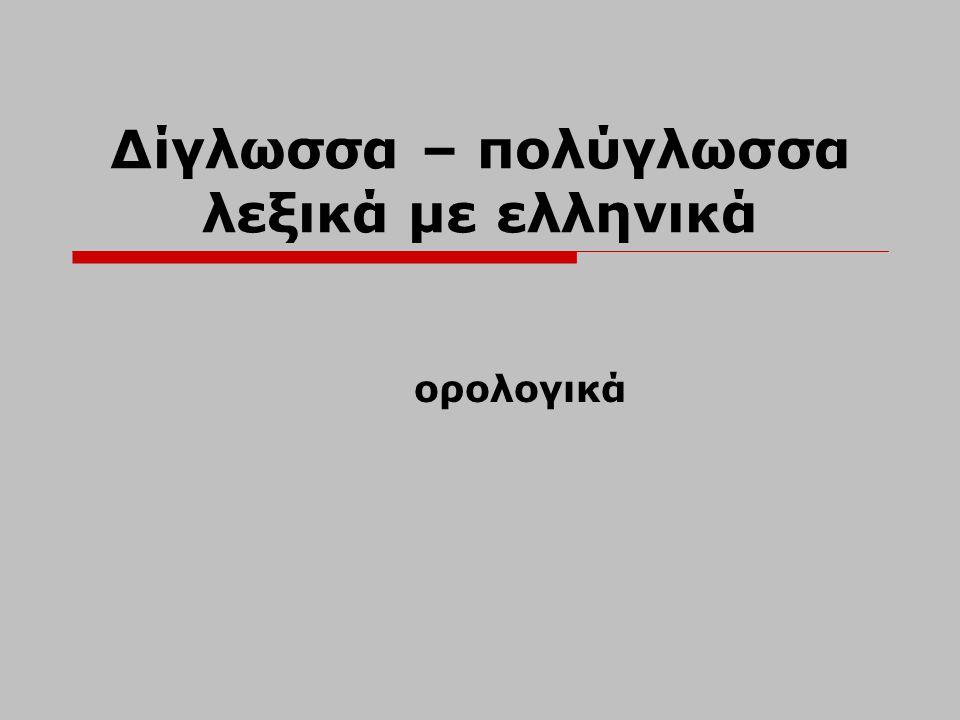 Δίγλωσσα – πολύγλωσσα λεξικά με ελληνικά