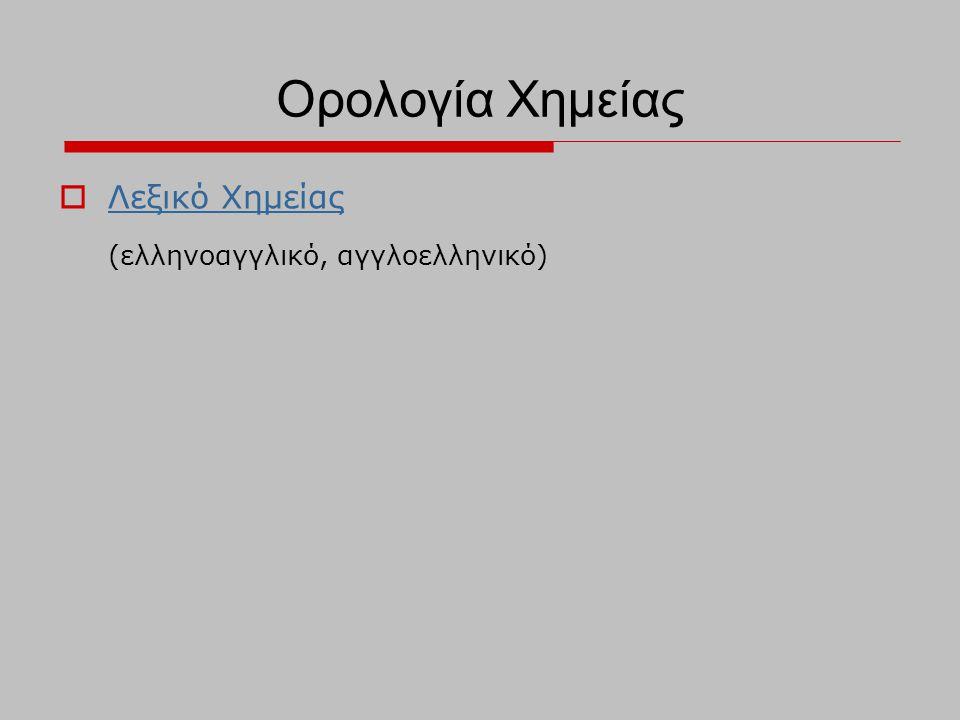 Ορολογία Χημείας Λεξικό Χημείας (ελληνοαγγλικό, αγγλοελληνικό)