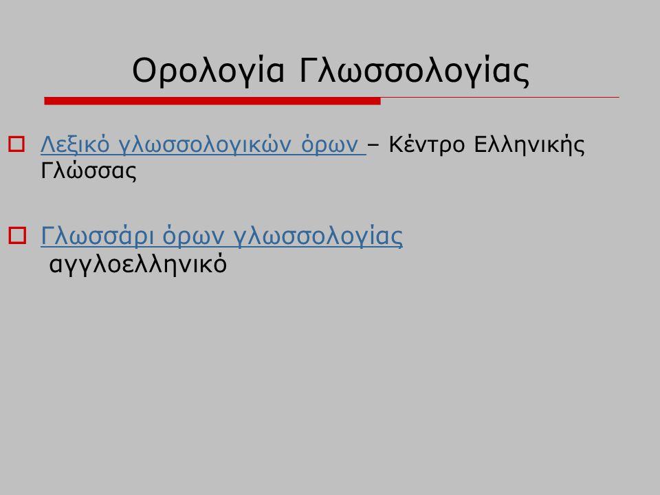 Ορολογία Γλωσσολογίας
