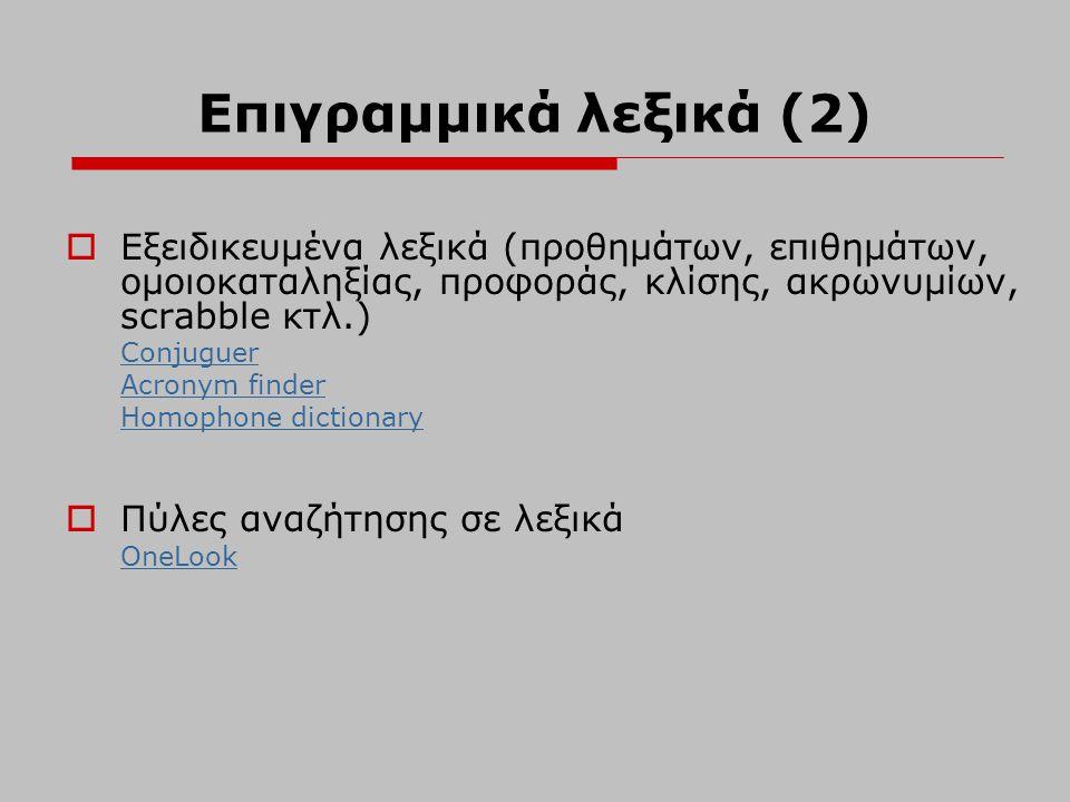 Επιγραμμικά λεξικά (2) Εξειδικευμένα λεξικά (προθημάτων, επιθημάτων, ομοιοκαταληξίας, προφοράς, κλίσης, ακρωνυμίων, scrabble κτλ.)