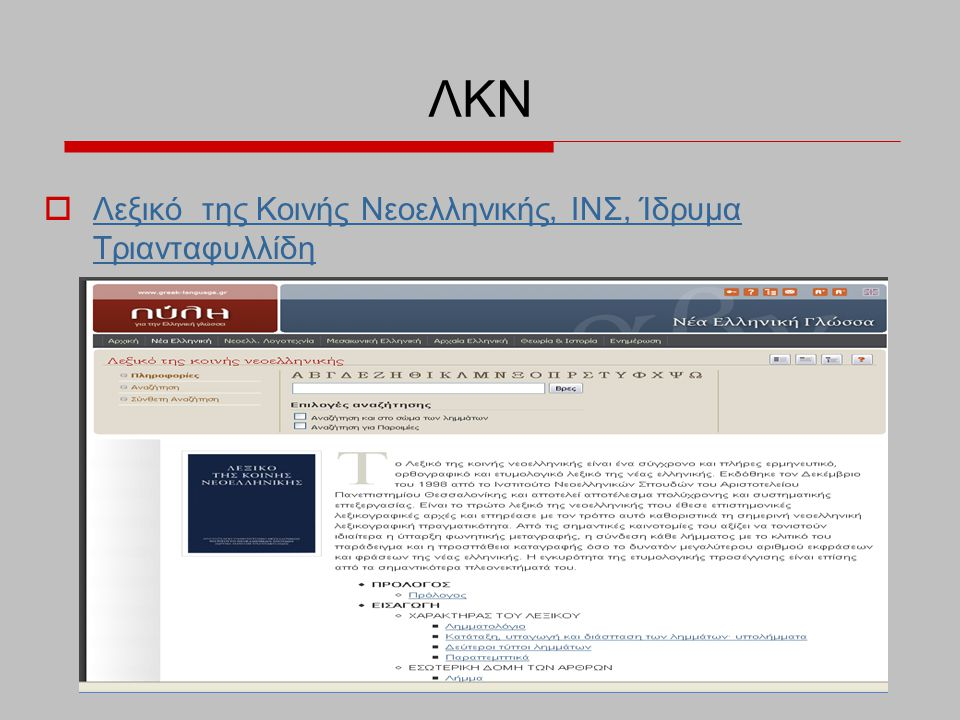 ΛΚΝ Λεξικό της Κοινής Νεοελληνικής, ΙΝΣ, Ίδρυμα Τριανταφυλλίδη