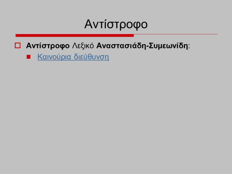 Αντίστροφο Αντίστροφο Λεξικό Αναστασιάδη-Συμεωνίδη: