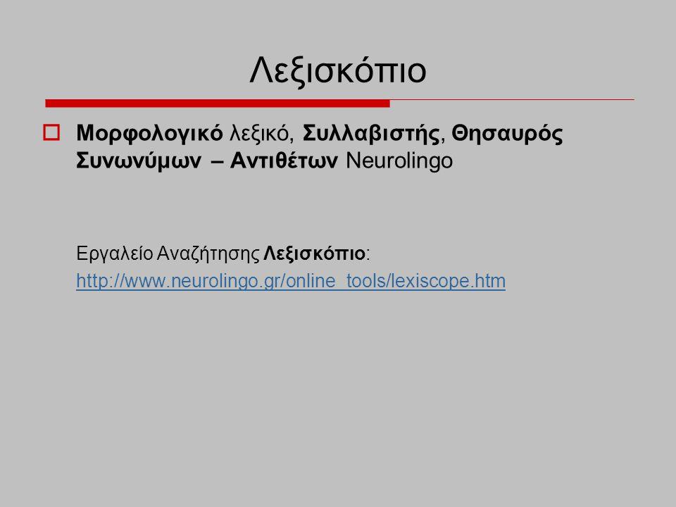 Λεξισκόπιο Μορφολογικό λεξικό, Συλλαβιστής, Θησαυρός Συνωνύμων – Αντιθέτων Neurolingo. Εργαλείο Αναζήτησης Λεξισκόπιο: