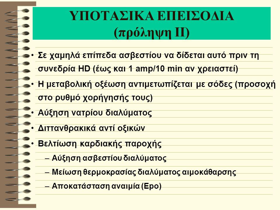 ΥΠΟΤΑΣΙΚΑ ΕΠΕΙΣΟΔΙΑ (πρόληψη ΙΙ)