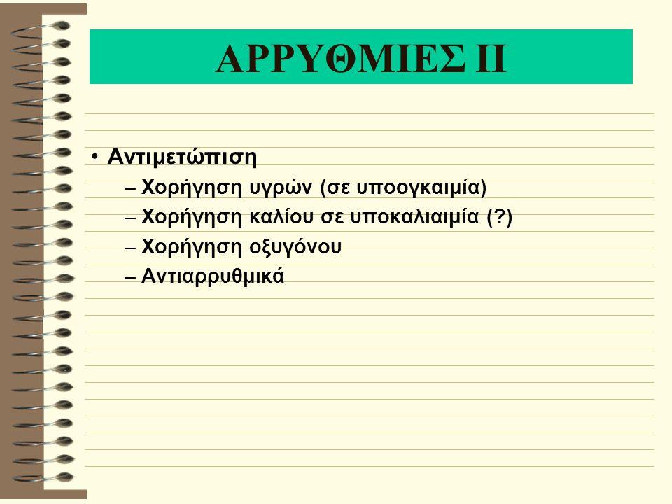 ΑΡΡΥΘΜΙΕΣ ΙΙ Αντιμετώπιση Χορήγηση υγρών (σε υποογκαιμία)