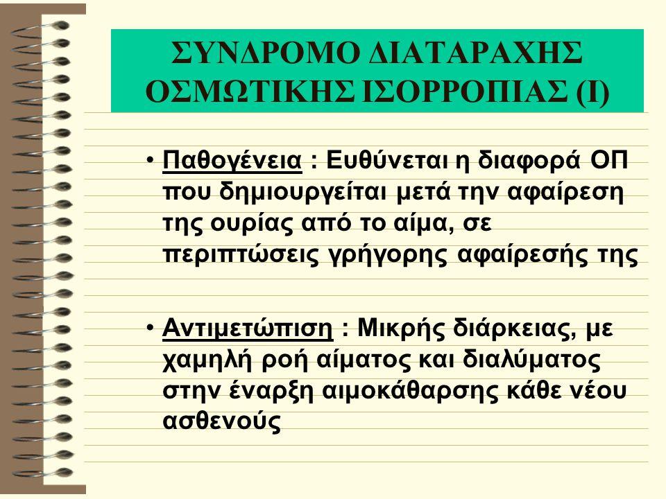 ΣΥΝΔΡΟΜΟ ΔΙΑΤΑΡΑΧΗΣ ΟΣΜΩΤΙΚΗΣ ΙΣΟΡΡΟΠΙΑΣ (Ι)
