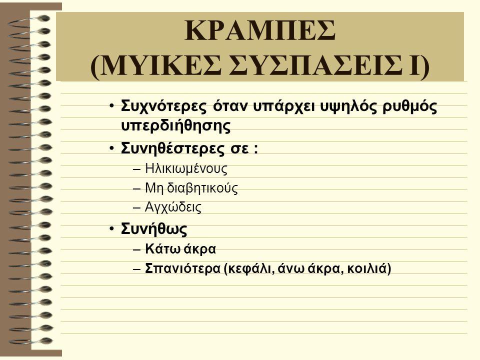 ΚΡΑΜΠΕΣ (ΜΥΙΚΕΣ ΣΥΣΠΑΣΕΙΣ Ι)