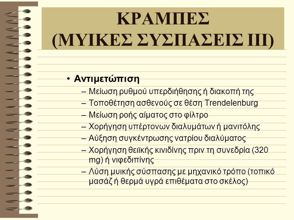 ΚΡΑΜΠΕΣ (ΜΥΙΚΕΣ ΣΥΣΠΑΣΕΙΣ ΙΙΙ)
