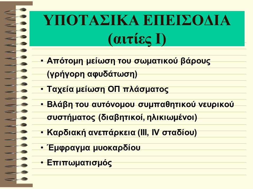 ΥΠΟΤΑΣΙΚΑ ΕΠΕΙΣΟΔΙΑ (αιτίες Ι)