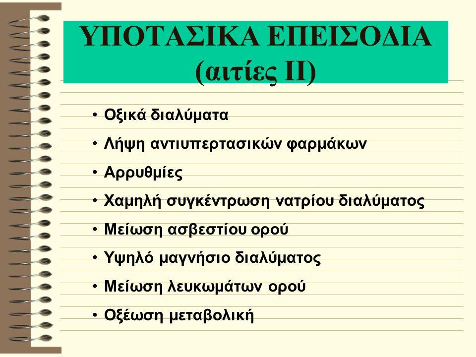 ΥΠΟΤΑΣΙΚΑ ΕΠΕΙΣΟΔΙΑ (αιτίες ΙΙ)