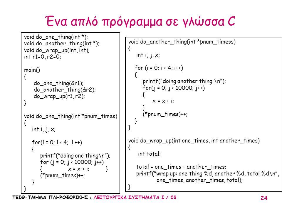 Ένα απλό πρόγραμμα σε γλώσσα C
