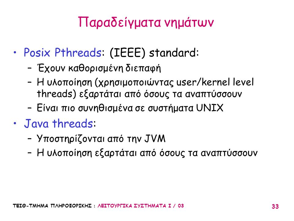 Παραδείγματα νημάτων Posix Pthreads: (IEEE) standard: Java threads: