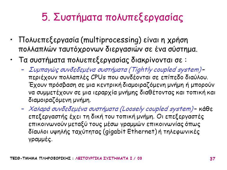 5. Συστήματα πολυπεξεργασίας