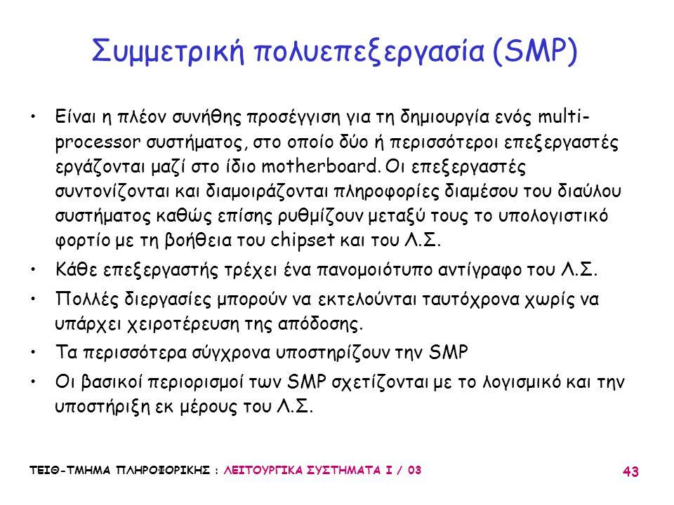 Συμμετρική πολυεπεξεργασία (SMP)