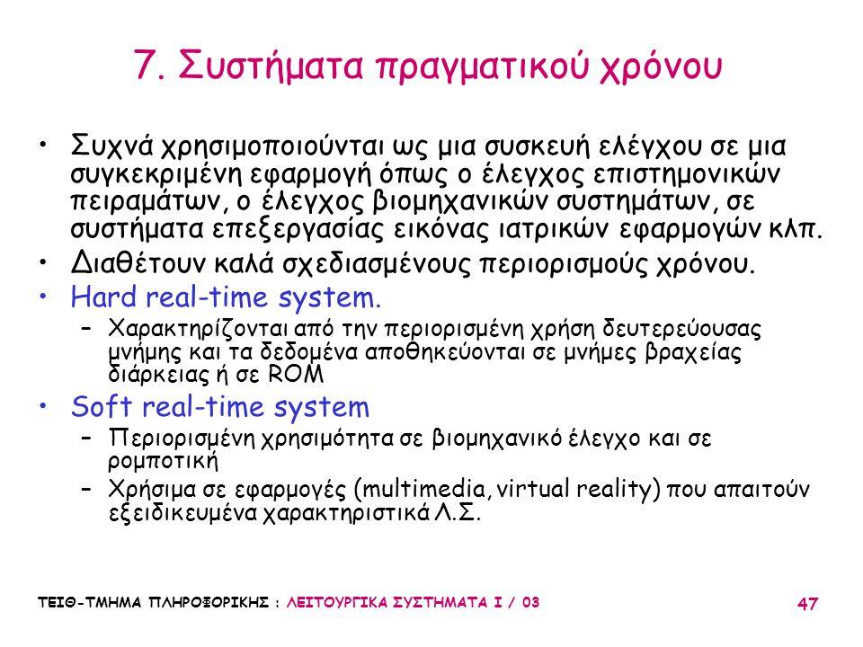 7. Συστήματα πραγματικού χρόνου