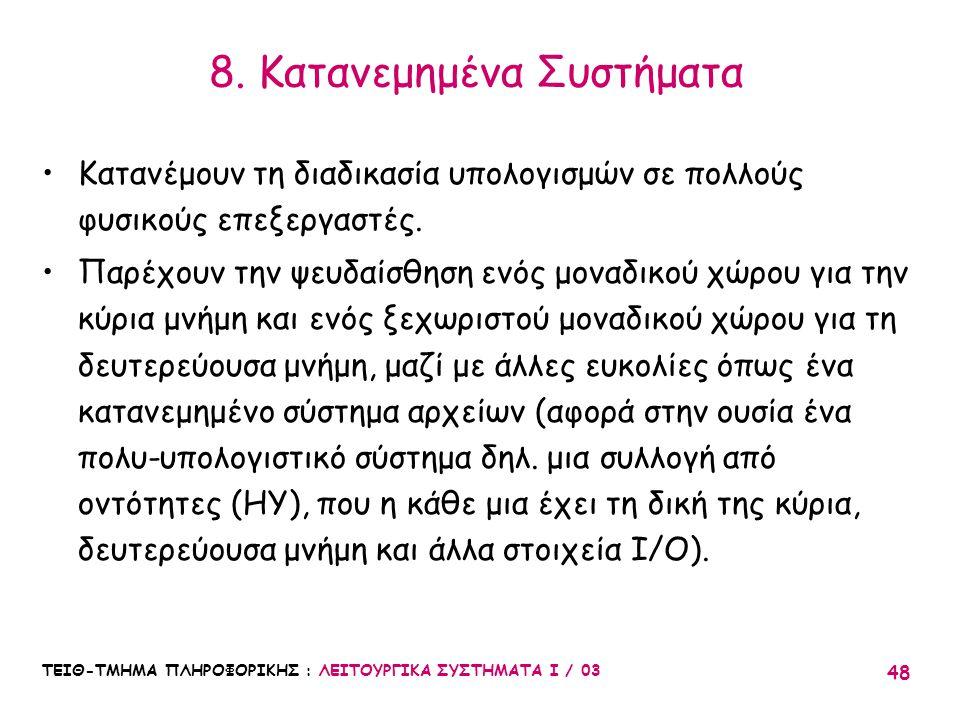 8. Κατανεμημένα Συστήματα