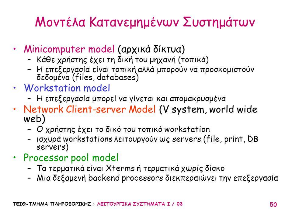 Μοντέλα Κατανεμημένων Συστημάτων