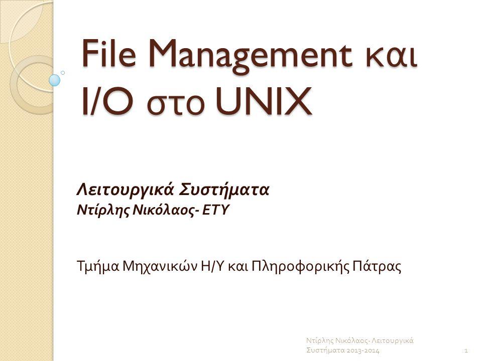 File Management και I/O στο UNIX