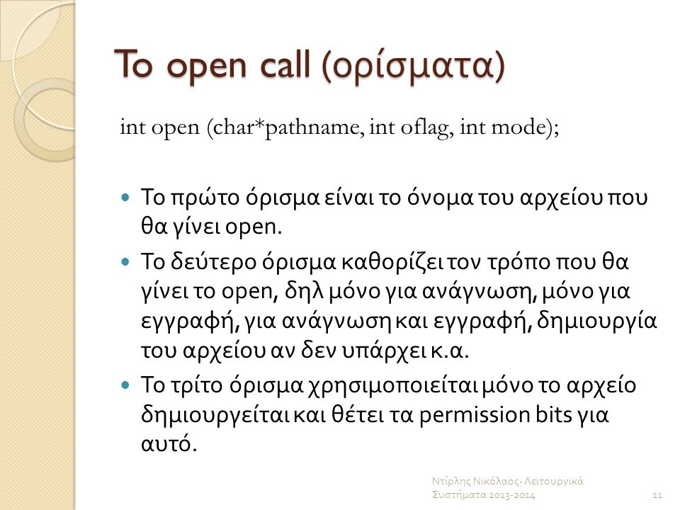 To open call (ορίσματα)