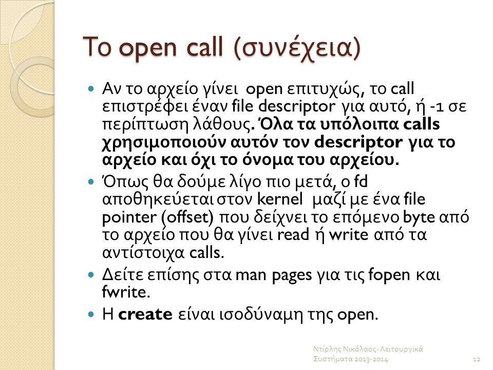 Το open call (συνέχεια)
