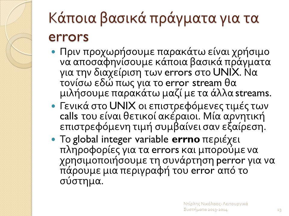 Κάποια βασικά πράγματα για τα errors