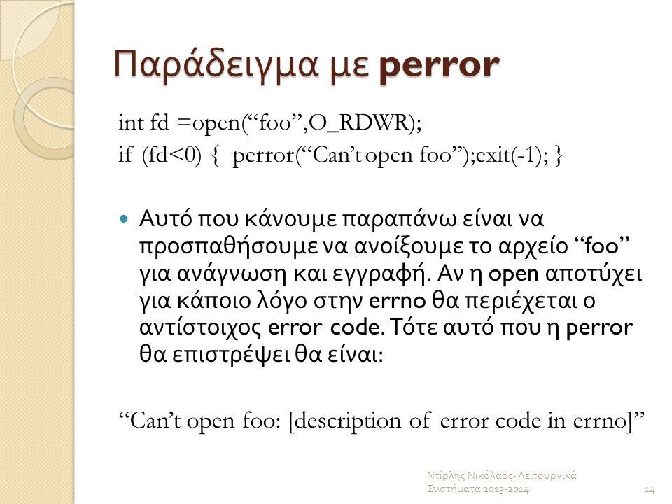 Παράδειγμα με perror int fd =open( foo ,O_RDWR); if (fd<0) { perror( Can't open foo );exit(-1); }