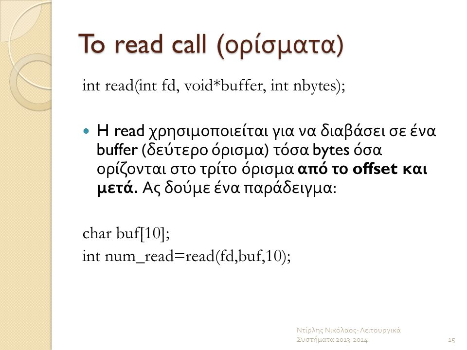 To read call (ορίσματα)