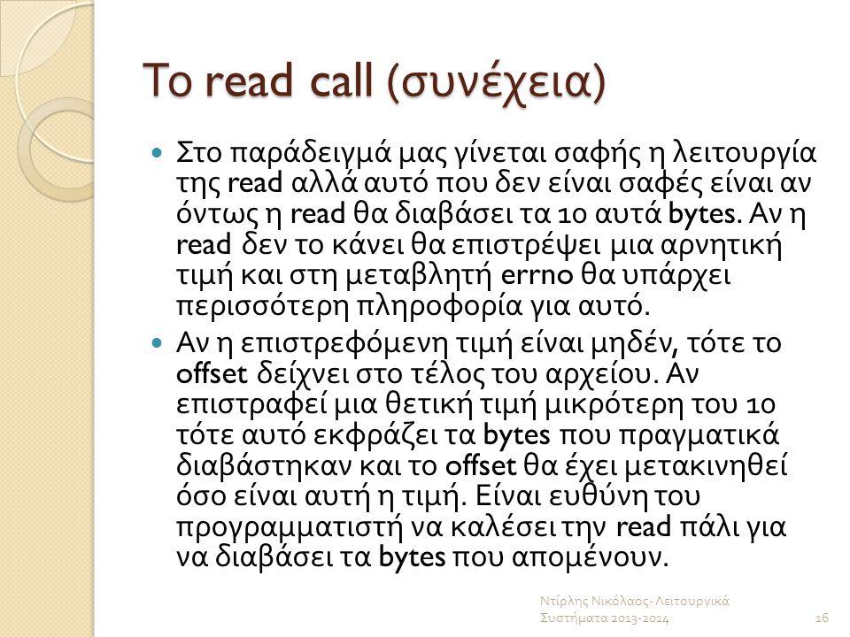 Το read call (συνέχεια)