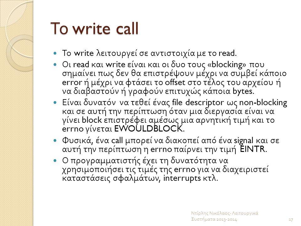 Το write call Το write λειτουργεί σε αντιστοιχία με το read.