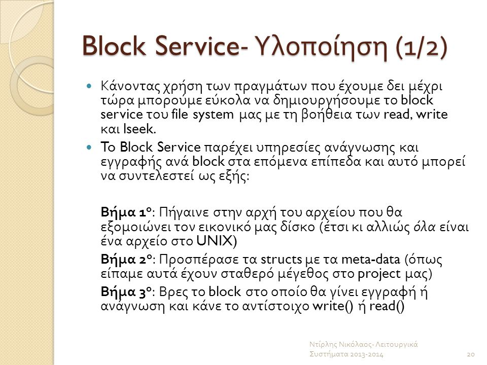 Block Service- Υλοποίηση (1/2)