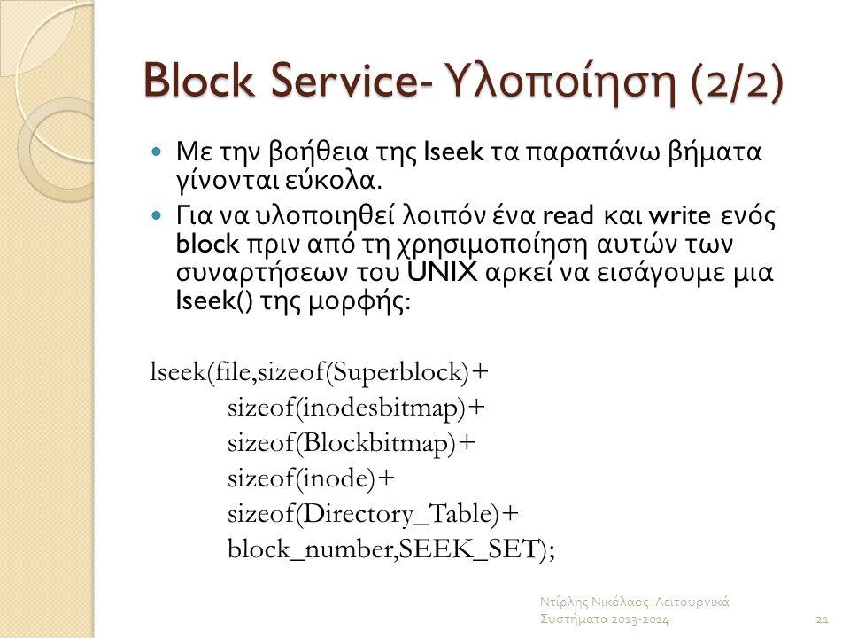 Block Service- Υλοποίηση (2/2)