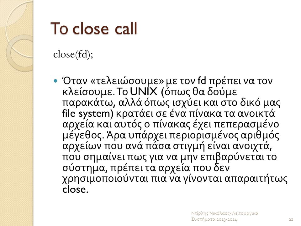 Το close call close(fd);