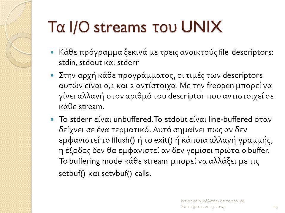 Τα Ι/Ο streams του UNIX Κάθε πρόγραμμα ξεκινά με τρεις ανοικτούς file descriptors: stdin, stdout και stderr.
