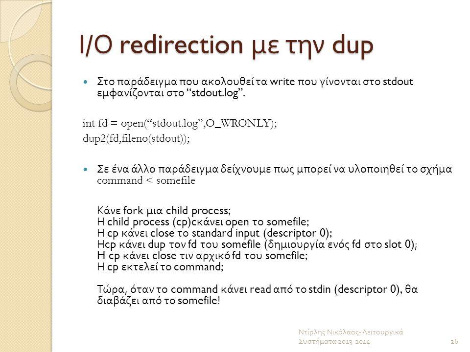 Ι/Ο redirection με την dup