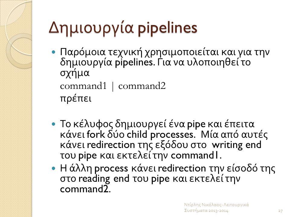 Δημιουργία pipelines Παρόμοια τεχνική χρησιμοποιείται και για την δημιουργία pipelines. Για να υλοποιηθεί το σχήμα.