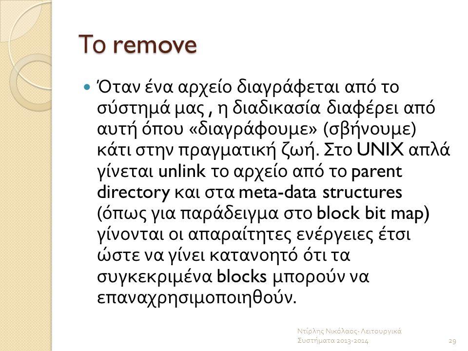 Το remove